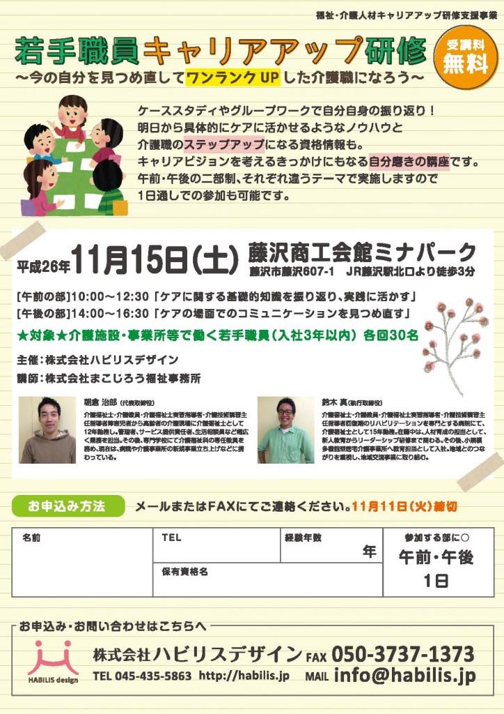 2014若手職員キャリアUP_1014