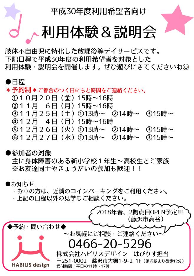 体験会チラシ20171122