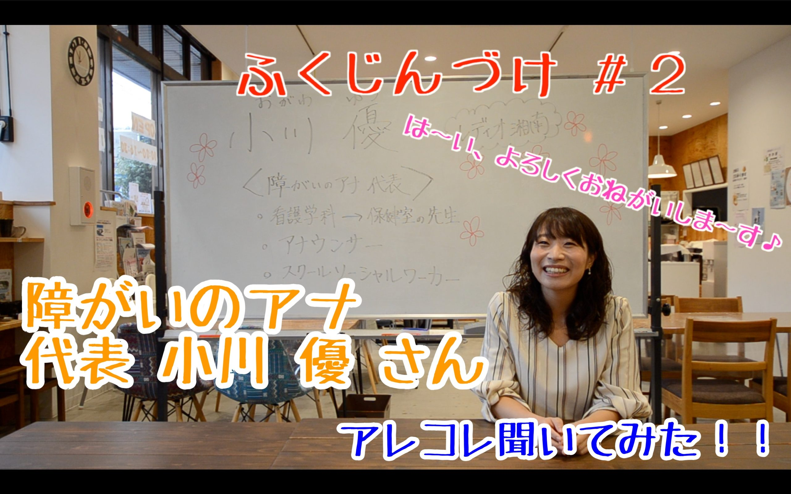 障がいのアナ 代表 小川優 さんにアレコレ聞いてみました!(ふくじんづけ#2)