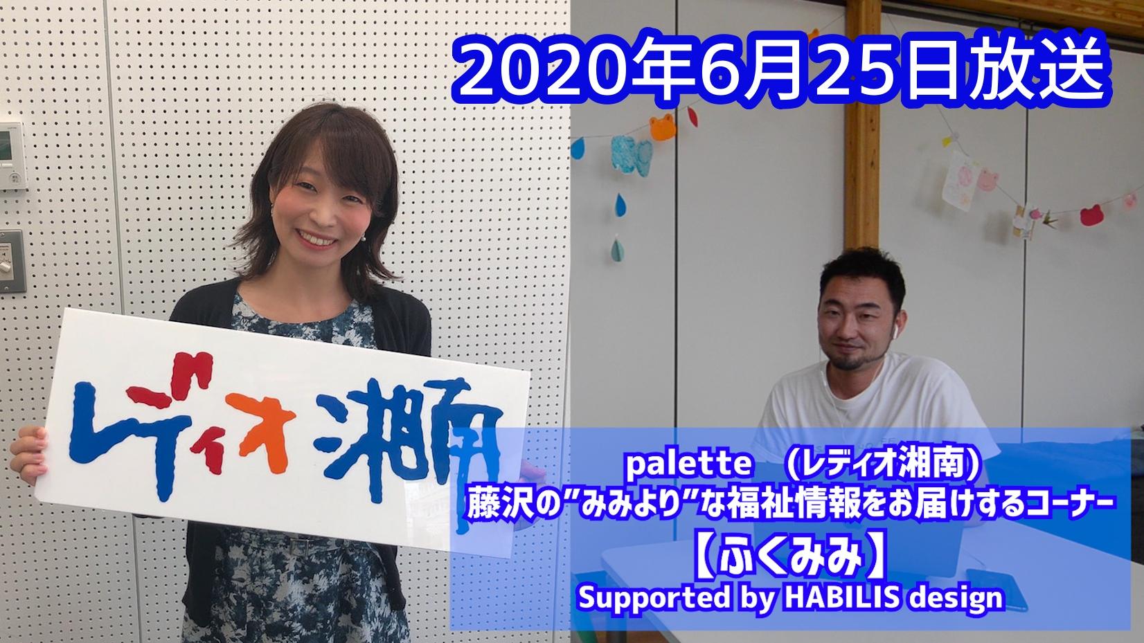 ふくみみ#6(藤沢の耳よりな福祉情報をお届けするコーナー)20200625