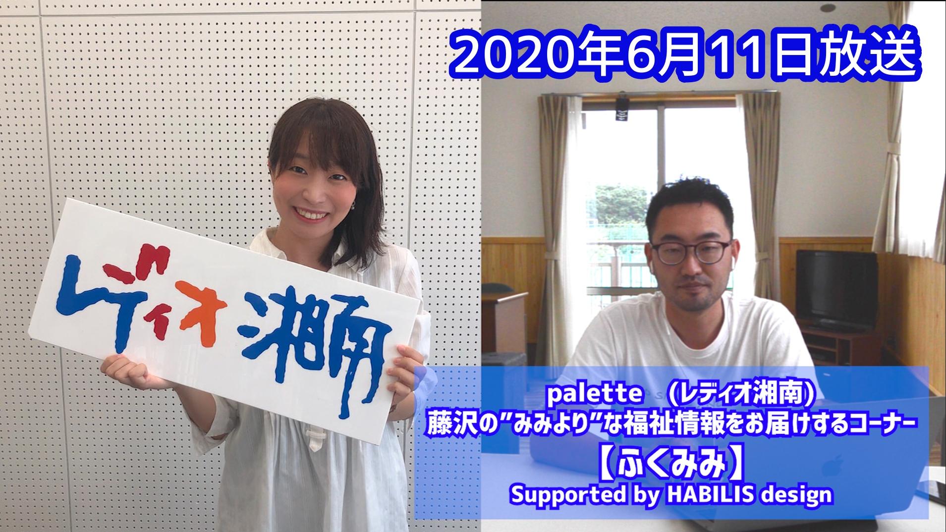 「ふくみみ」#4(藤沢の耳よりな福祉情報をお届けするコーナー)20200611放送