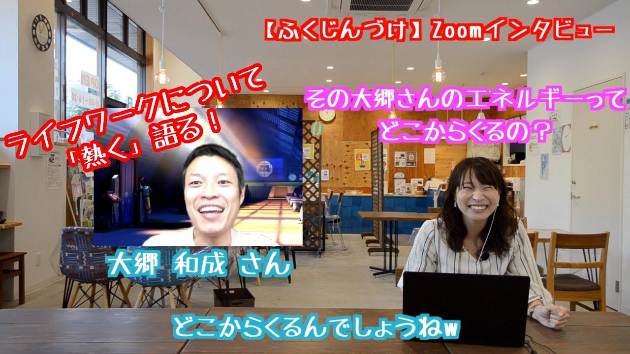【大郷和成さん③】大郷さんのライフワークについて「熱く」お話ししていただきました!(ふくじんづけ#7)