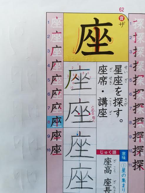小学生で習う漢字