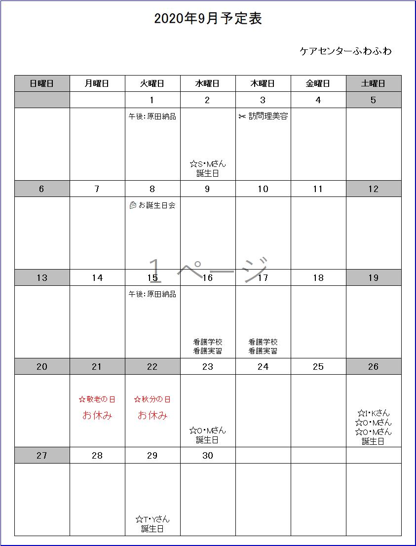 ケアセンター9月予定表
