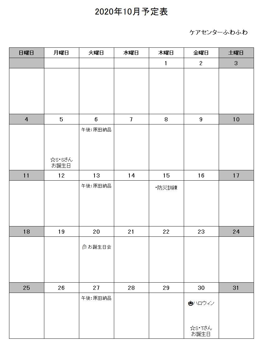 ケアセンター10月予定表