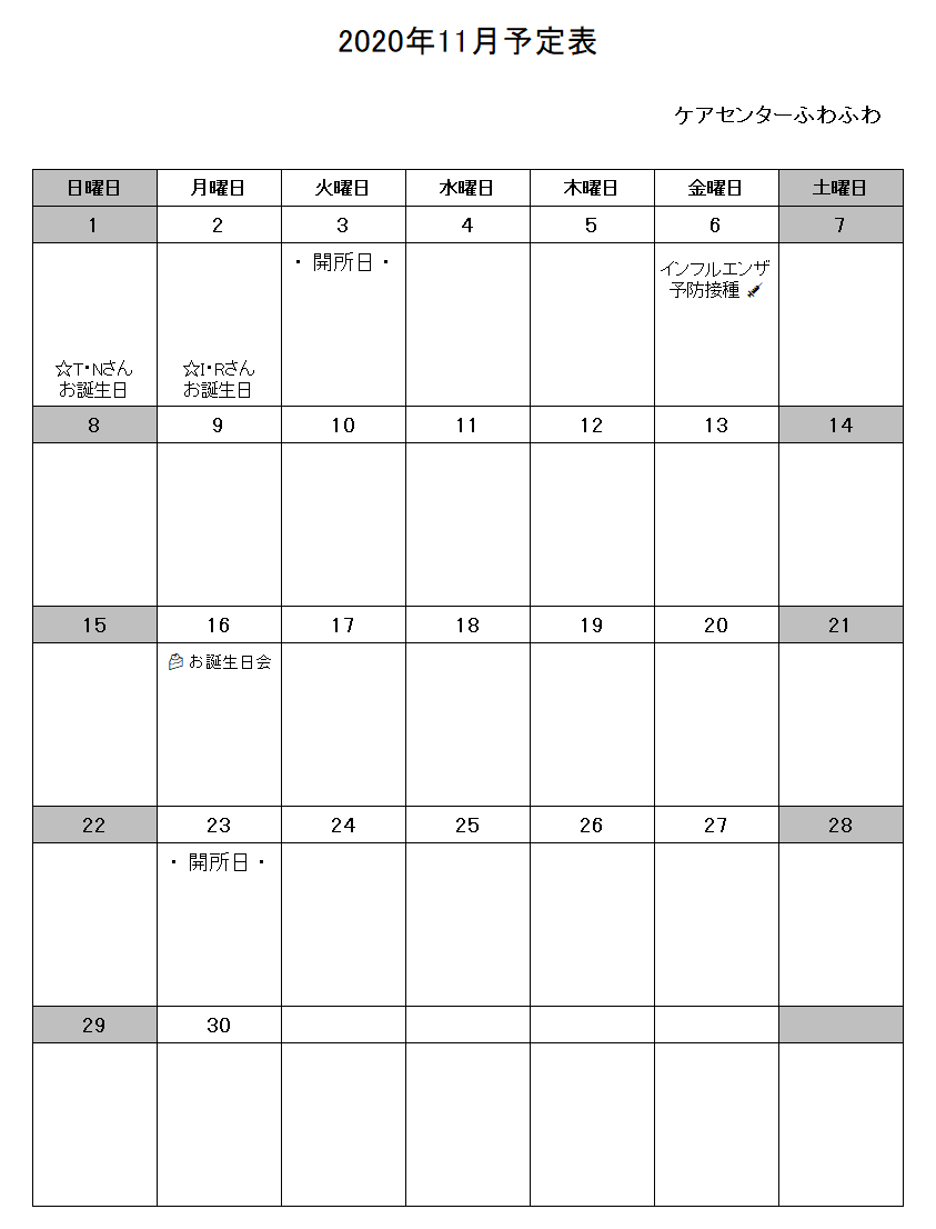 ケアセンター11月予定表
