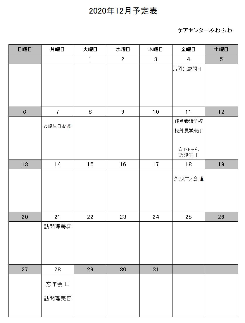 ケアセンター12月予定表