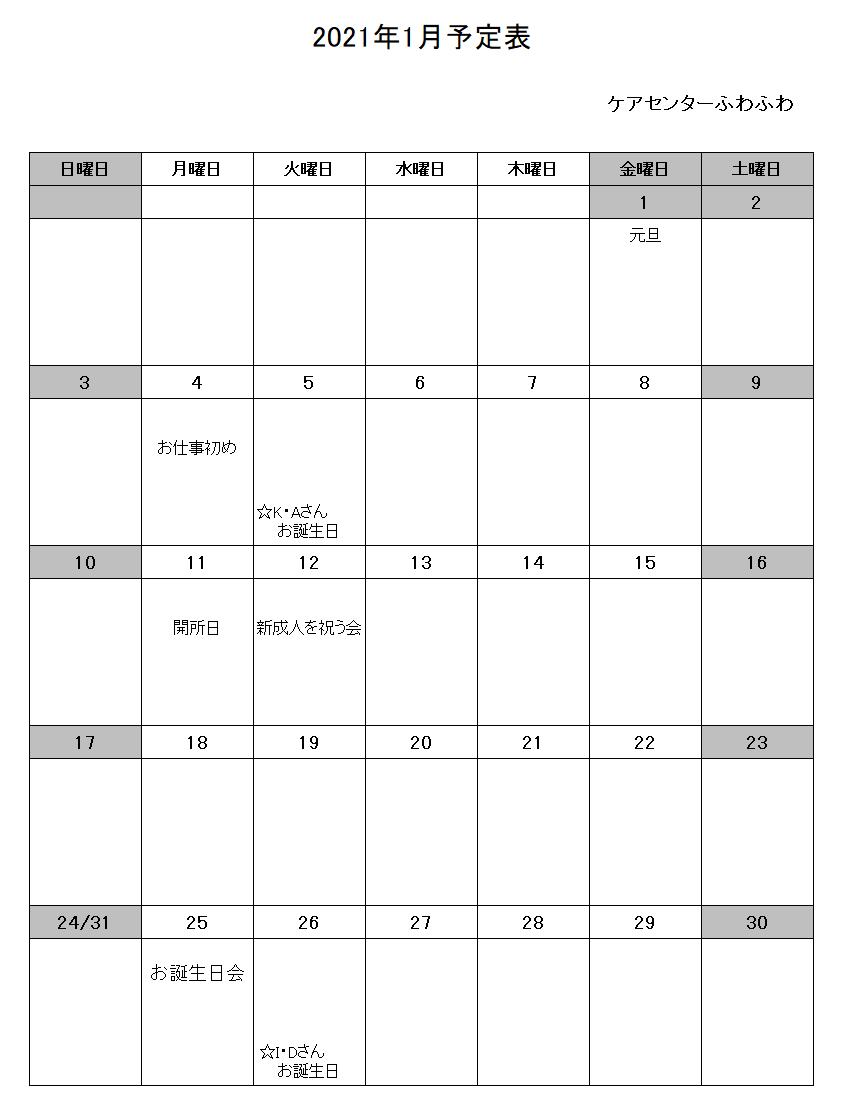 ケアセンター1月予定表