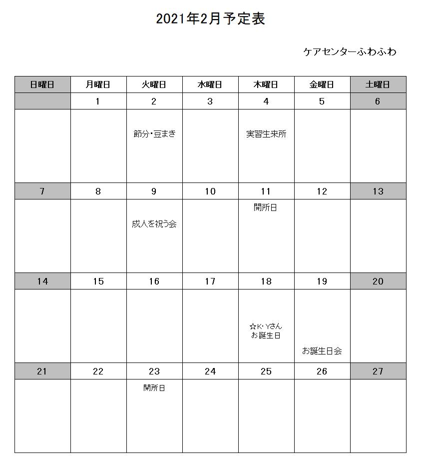 ケアセンター2月予定表