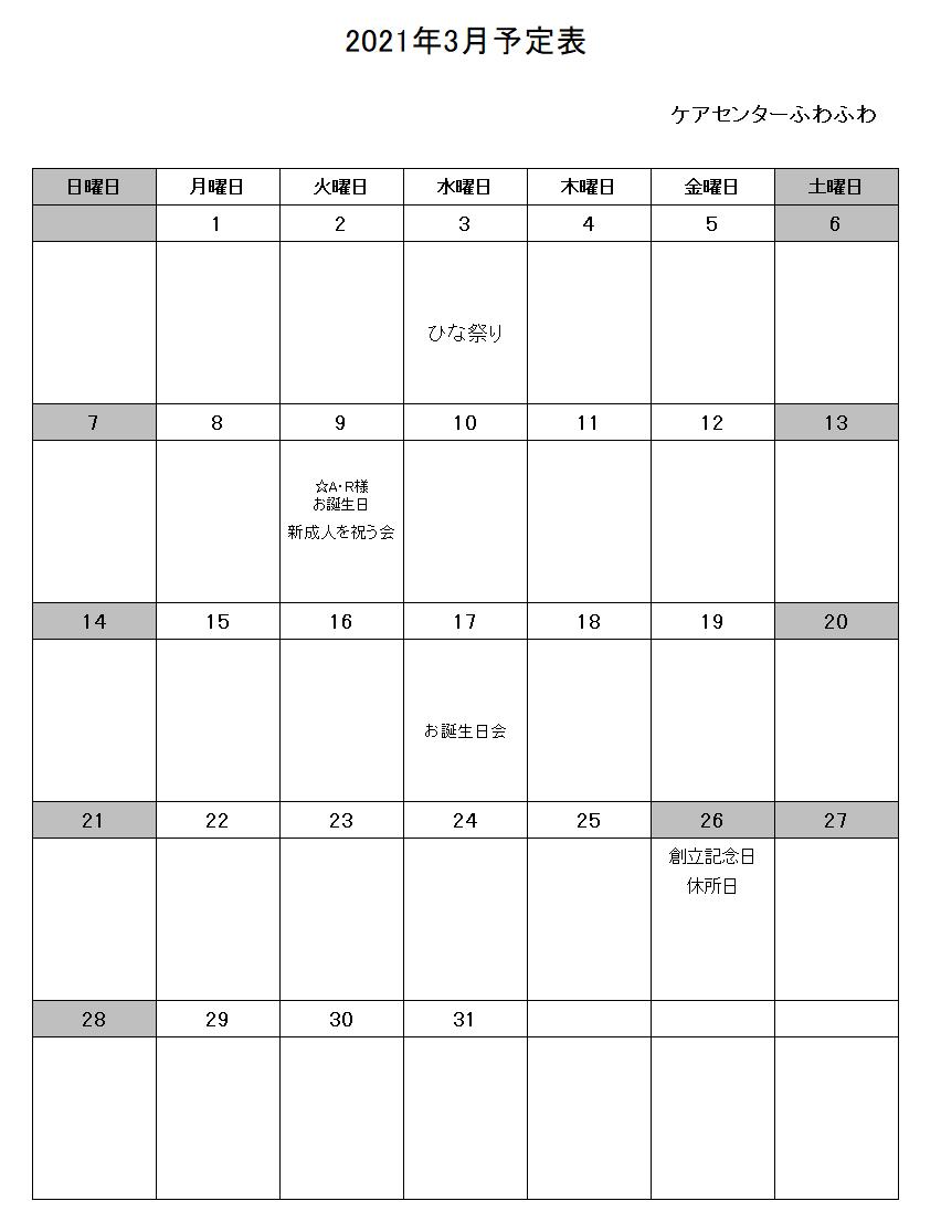 ケアセンター3月予定表