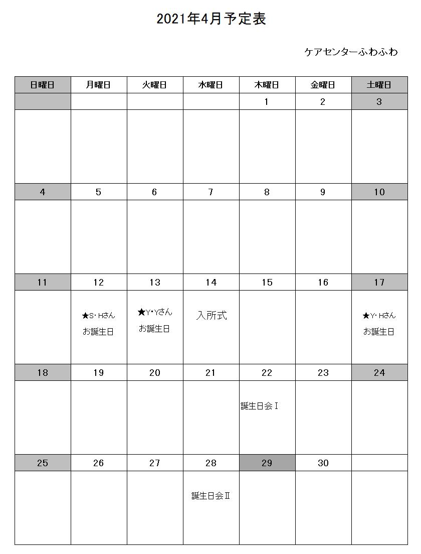 ケアセンター4月予定表