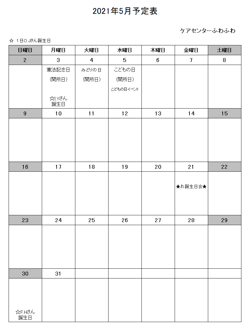 ケアセンター5月予定表