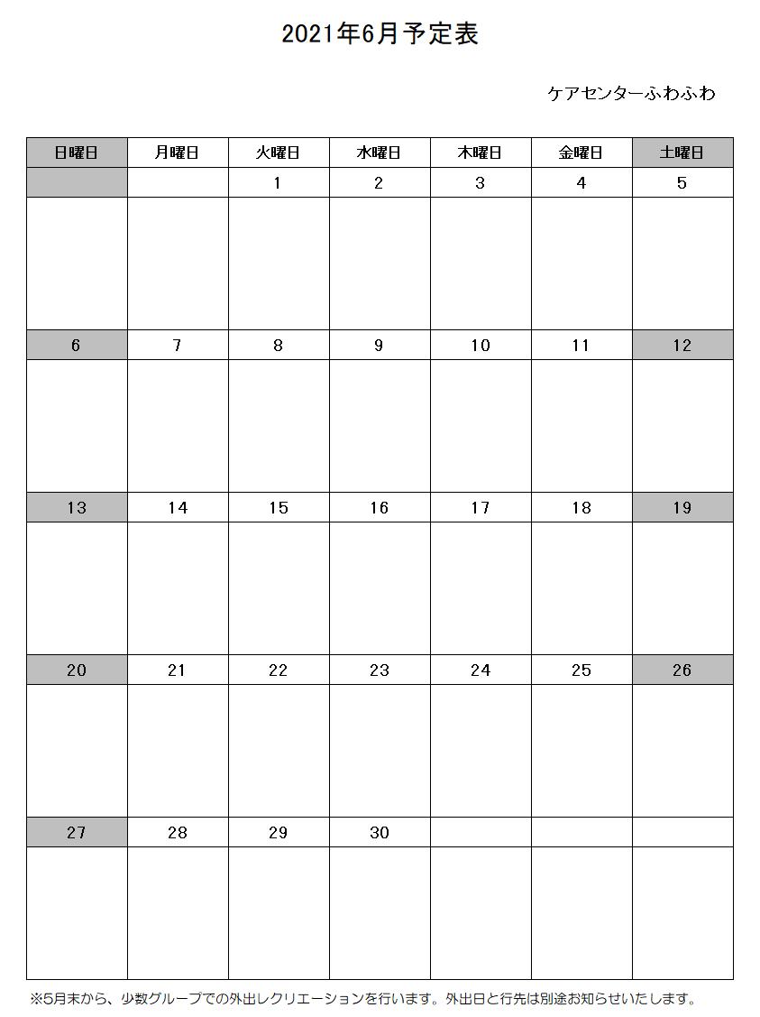 ケアセンター6月予定表