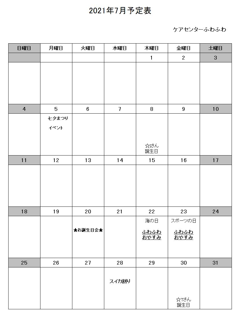 ケアセンター7月予定表