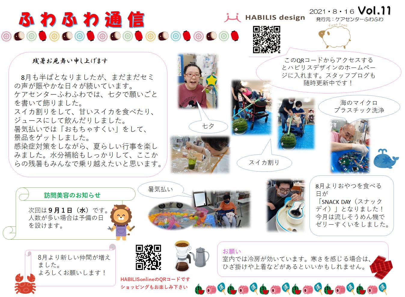 ふわふわ通信Vol.11
