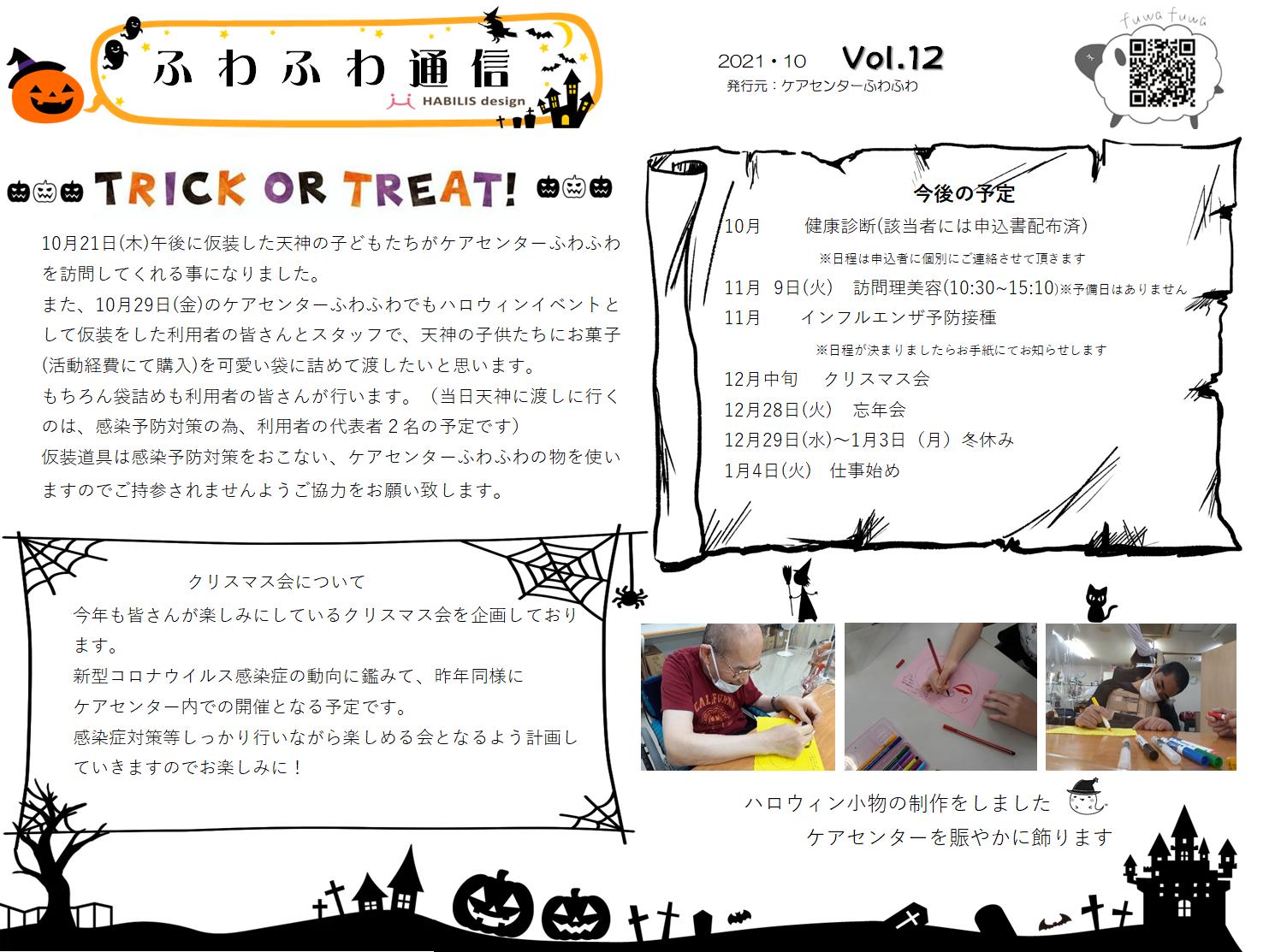 ふわふわ通信Vol.12
